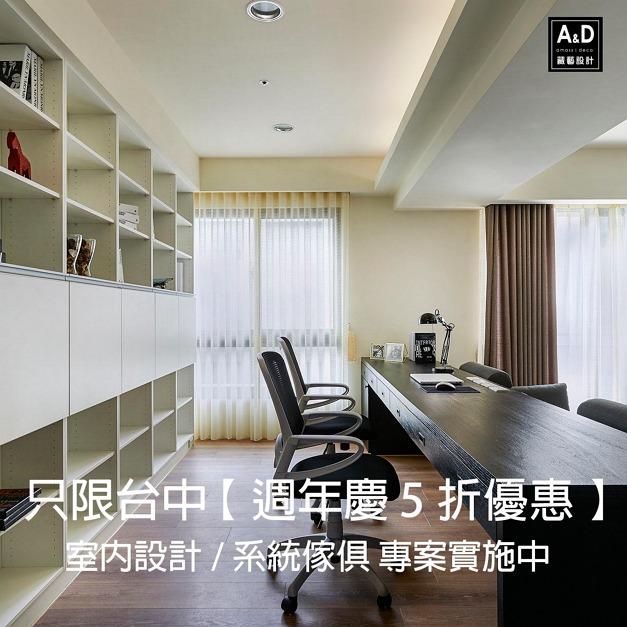 【台中室內設計/系統傢俱】超省錢專案實施中!