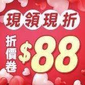 0212 - 0226 ►紅包大放送【88折價券】