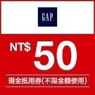 Gap官方旗艦館 歡慶雙12 $50折價券限量搶領