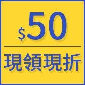Fun享盛夏★現領現折$50折價卷~送給您
