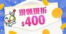 領碼現折$400