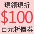 1212現領現折$100-2
