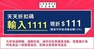 【雙11購物慶典折扣碼1111】