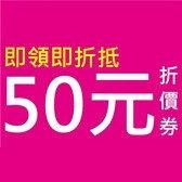 50元折價券 (即領即折抵)