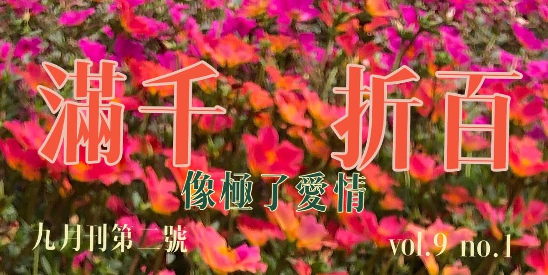 [全店] 就是愛FLOWER~粉絲專用