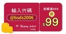 【99購物節】輸入代碼折99元