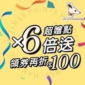 新春特賣會★領券折100元