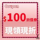 周年慶萬歲~送$100現折券
