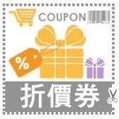 假日會員專屬►50折價券(現領現折)