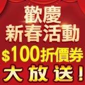 歡慶新春活動~100元折價卷大放送喔!!!!