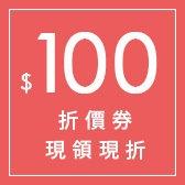 百元折價券現領現折!