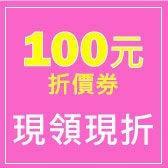 Y!超級商城週年慶-$100折價券 Part.2