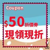 summer sale $50現折券大放送