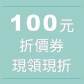 1/23-1/29 $100折價券現領現折