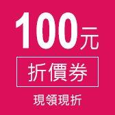100元折價券_現領現折