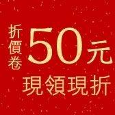 0115 - 0122 ►新春加碼【50折價券】