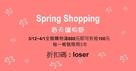 春季購物節