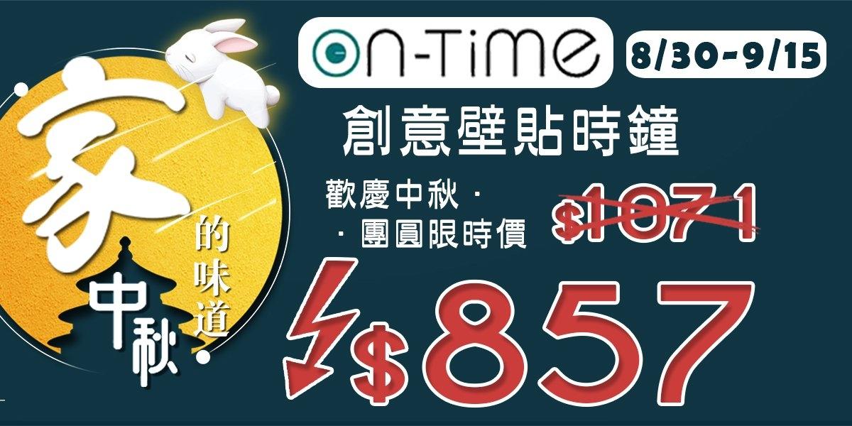 【鐘點站】歡慶中秋.團圓限時價 8 折