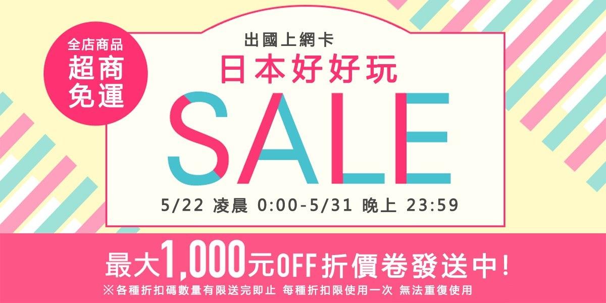 ☆日本上網卡特賣 最高現折1000元☆
