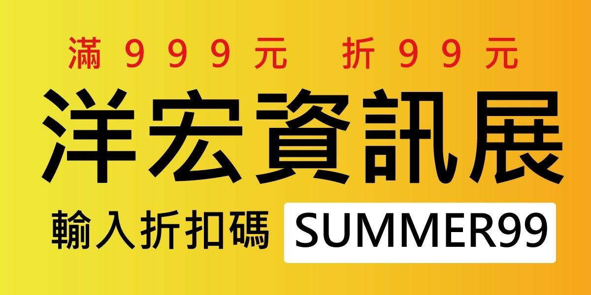 2019 洋宏資訊展