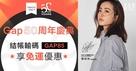 Gap官方旗艦館 同慶商城周年慶 輸碼享免運