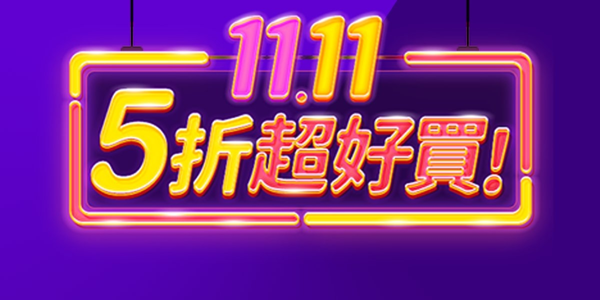 拍賣11.11|5折超好買!!!