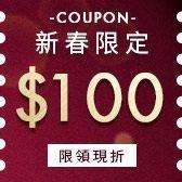 新春限定┃NT100折價券