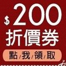 現領現折200元