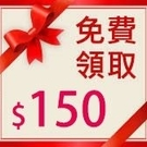 慶雙11 ♥ 折價券150元免費送