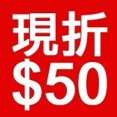 現折50元