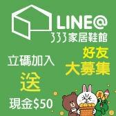 4月 LINE@加入好友折價卷