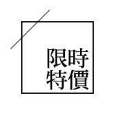 【新春好貨節】新年新氣象►現領現折30元