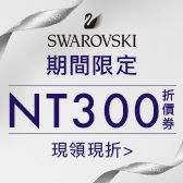 ♢期間限定♢ NT300折價券