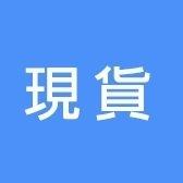 樂活迎新春.88元現折卷