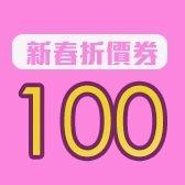 新春100折價券
