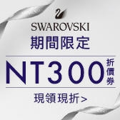 ♢期間限定 NT300折價券♢