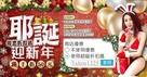 聖誕活動『Yahoo1225』折扣50元
