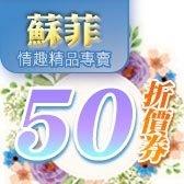 【50元】現折券大放送!