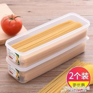 進口家用面條收納盒放掛面盒意大利面盒冰箱食物保鮮盒儲物盒 時尚