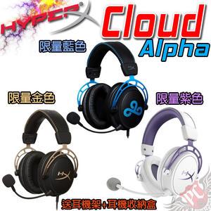 [ PC PARTY  ] 送耳機架+耳機收納盒 金士頓 KINGSTON HyperX Cloud Alpha 限量色版