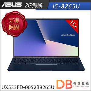 加碼贈★ASUS UX533FD-0052B8265U 15.6吋 i5-8265U 2G獨顯 FHD 皇家藍筆電-送研磨咖啡隨行杯(6期0利率)
