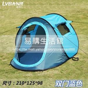 自動戶外帳篷/單人雙人露營帳篷【小雙門】YG-6821