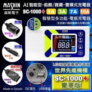 ✚久大電池❚ 麻新電子 SC-1000+ 豪華版 雪茄頭公頭 鋰鐵電池 機車汽車 12V電瓶 全自動充電機
