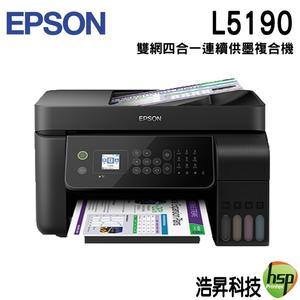 【搭原廠墨水四色二組】EPSON L5190 雙網四合一連續供墨複合機