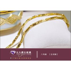 【YUANDA】『六角鍊』兩尺 5.0錢 黃金純金項鍊 男鍊-元大鑽石銀樓