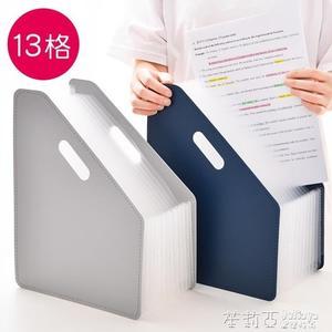 得力風琴文件夾收納盒可立式大容量伸縮a4試卷夾收納袋多層學生用高中風琴包資料文件 茱莉亞