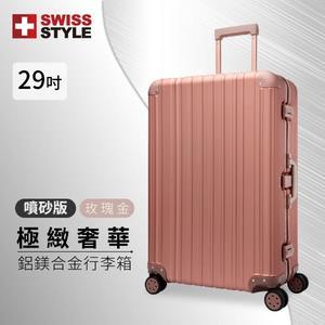 [SWISS STYLE] 極緻奢華鋁鎂合金行李箱 -噴砂版  29吋三種尺吋 玫瑰金