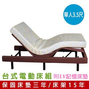 穗寶康 TB福爾摩沙 電動床 (單人3.5尺-附LV記憶床墊)