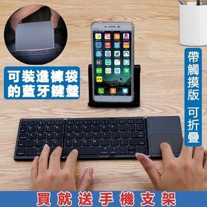 現貨 超薄折疊 手機藍牙鍵盤 平板鍵盤 無線安卓蘋果 迷你鍵盤 藍牙鍵盤 觸控板藍牙鍵盤 美樂蒂