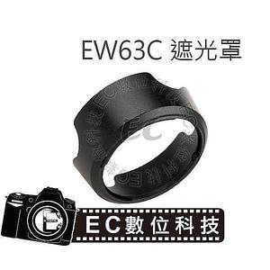 【EC數位】Canon 100D 700D EF-S 18-55mm f/3.5-5.6 IS STM 鏡頭專用 EW-63C 可反扣 蓮花罩 遮光罩